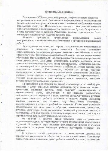 Сканировать10001.JPG