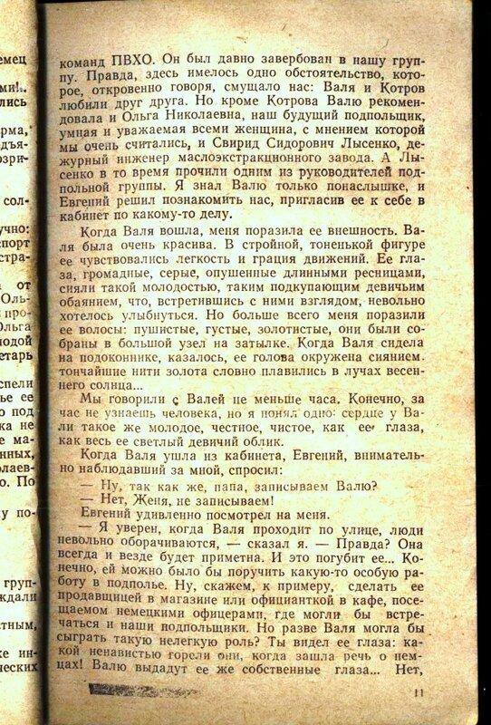Пётр Игнатов Подполье Краснодара (12).jpg