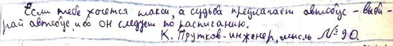 Мысль № ... Книги №1 007 01 (2) - 04.jpg