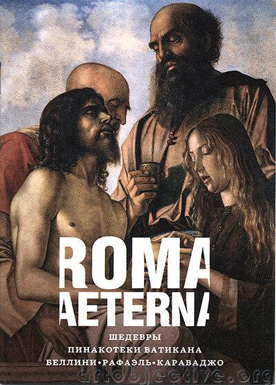 «Roma Aeterna. Шедевры Пинакотеки Ватикана. Беллини, Рафаэль, Караваджо»