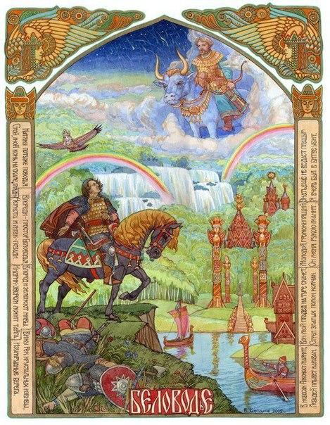 Беловодье — прародина Славян