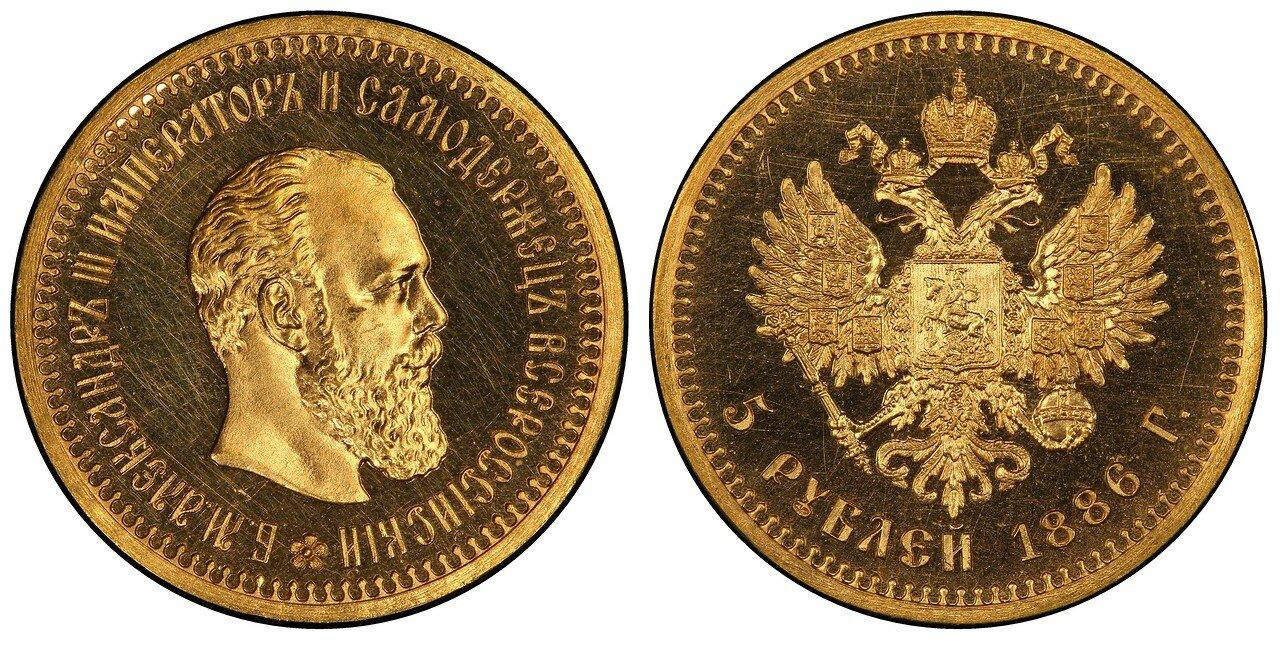 1886. 5 рублей. Александр III