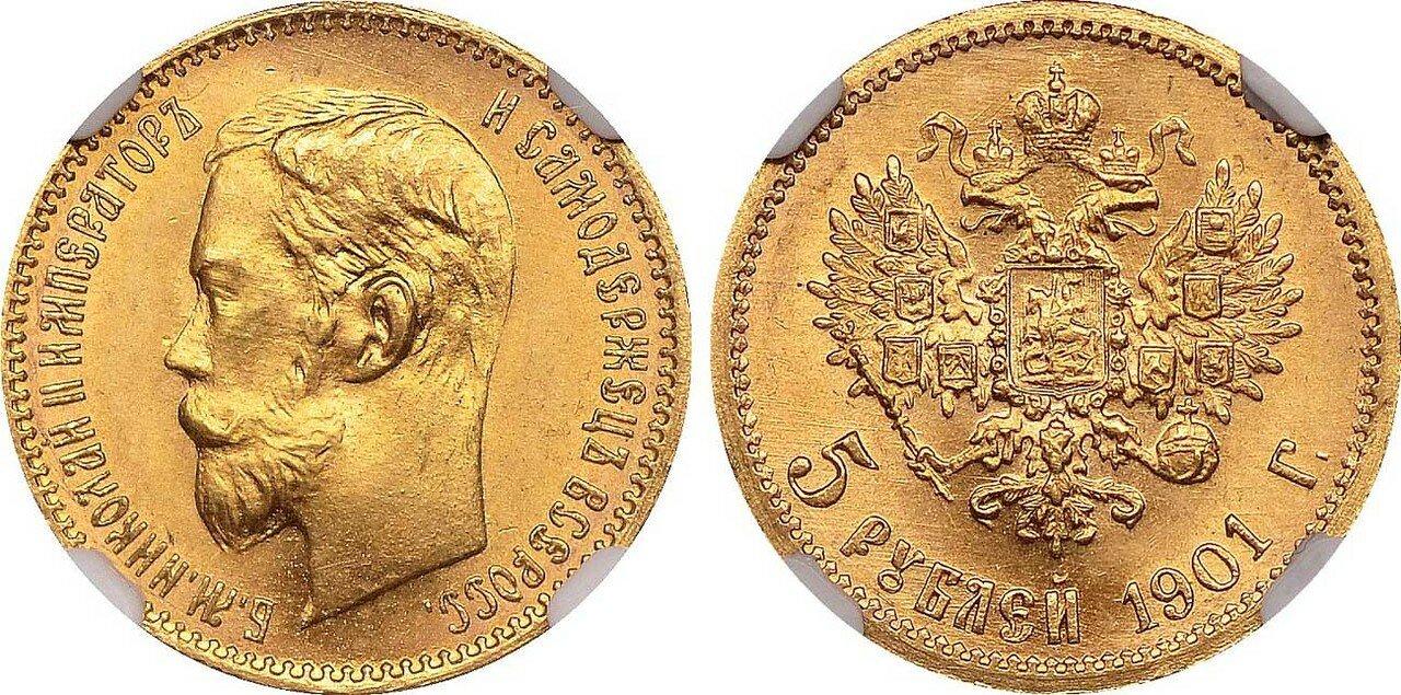 1901. 5 рублей. Николай II