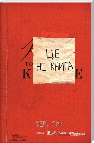 Смит К. Это не книга.jpg