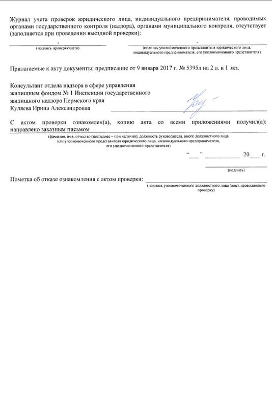 Акт Серебрянский 3 4.png