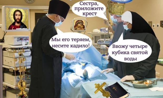 Скрепне лечения: В России пациентам клиники раздали молитвы и заповеди (фото)