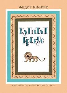 Knorre_Kapitan_Krokus-800x1105.jpg
