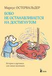 Bobo_cover_2.indd