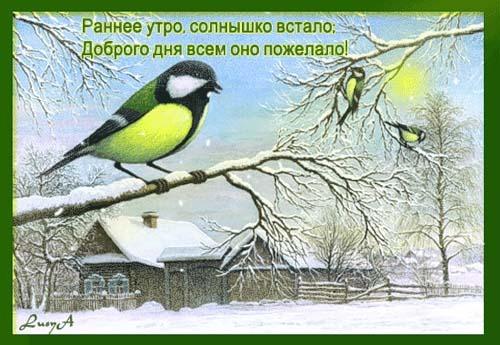 С Добрым утром Картинки Анимированные гиф gif