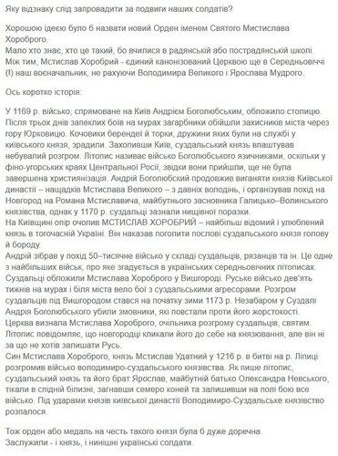 Мстислав.jpg