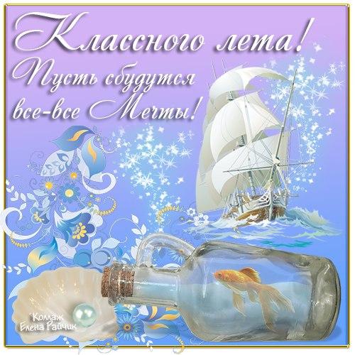 Классного лета! Пусть сбудутся все мечты! открытки фото рисунки картинки поздравления
