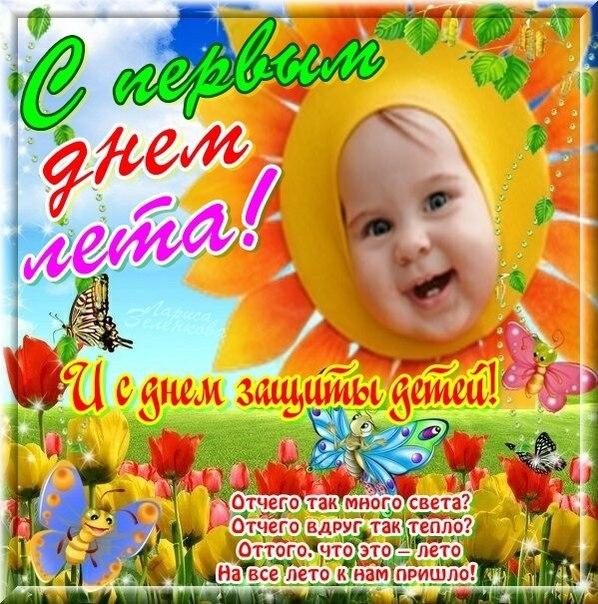С первым днем лета! День защиты детей! Поздравляем! открытки фото рисунки картинки поздравления