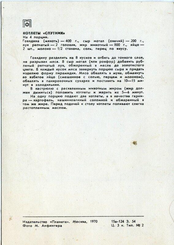 Котлеты Спутник (2).jpg