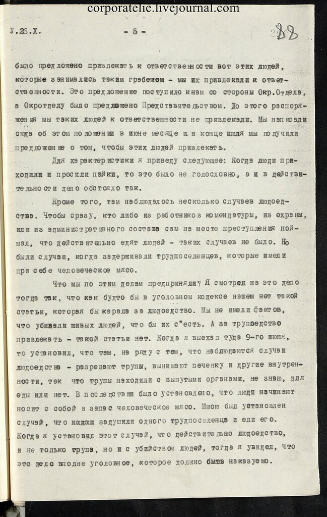 П-7, оп.1, д.626, 090.jpg