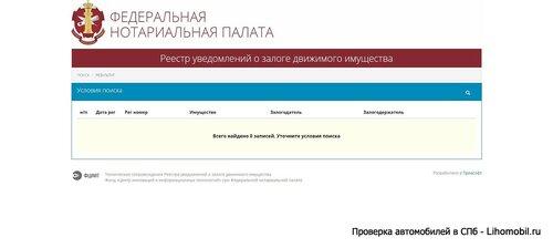 41-FireShot Capture 043 - Реестр уведомлений о залоге дв_ - https___www.reestr-zalogov.ru_#SearchResult.jpg