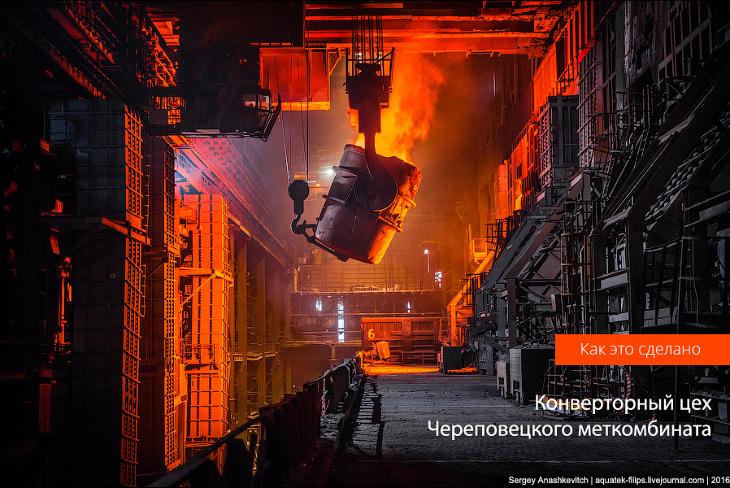 Фотографии и текст Сергея Анашкевича   1. На самом деле, сложно представить, что все эти вил