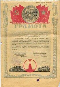 1947 г. Грамота