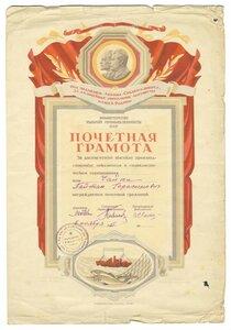 1951 г. Почётная грамота.