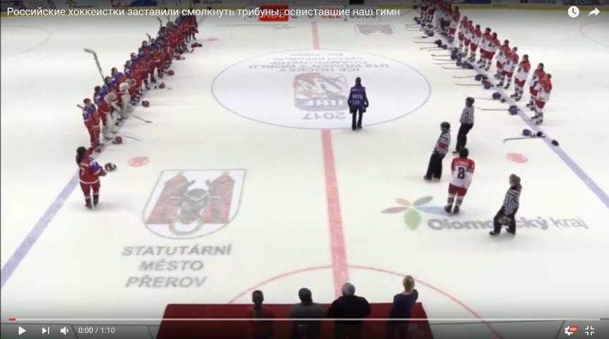 ВЧехии трибуны заглушили гимн РФ, однако русские хоккеистки исполнили его вживую