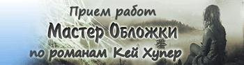 Конкурс Обложек по романам Кей Хупер