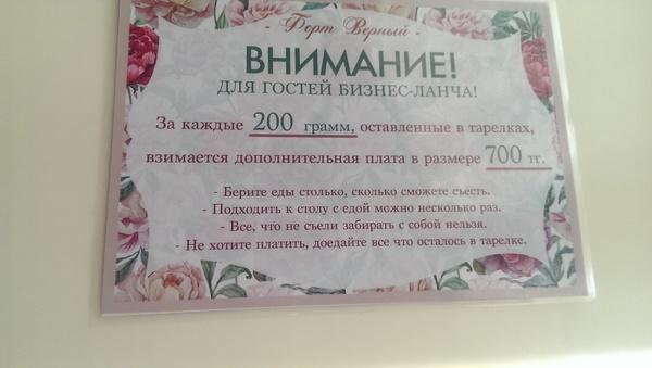 Как лечить жадность ? Рублём (тенге)!