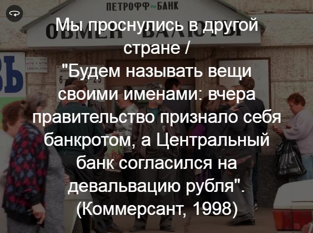 Россия в 1999м и в 2017м