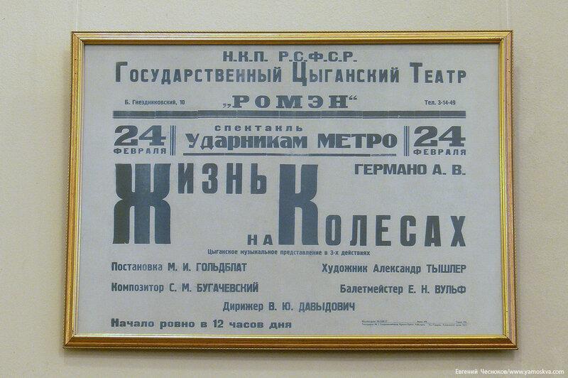 00Б. Театр Ромэн. фойе. 08.04.17.01..jpg