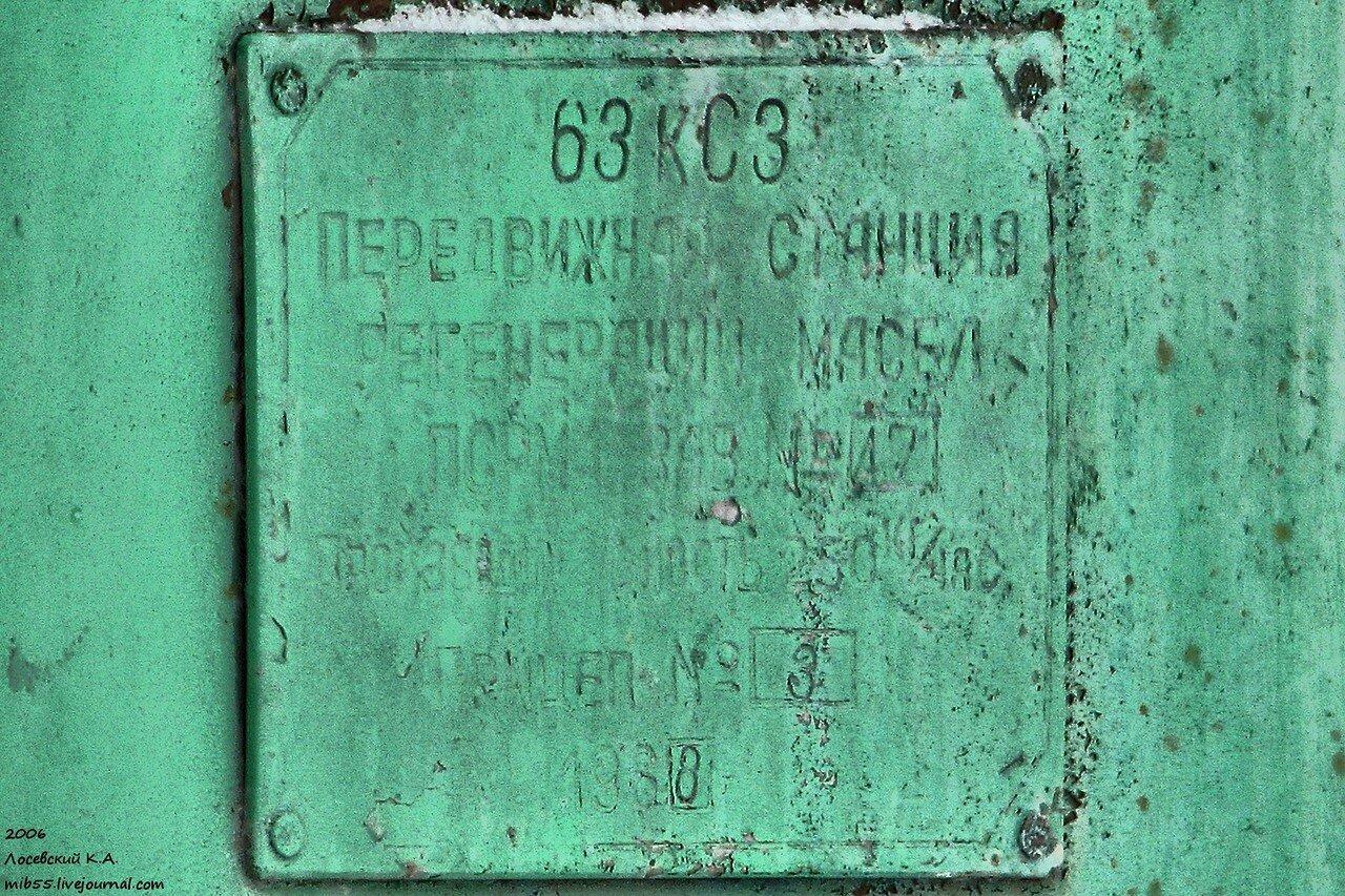 ПСРМ-1 табличка.jpg