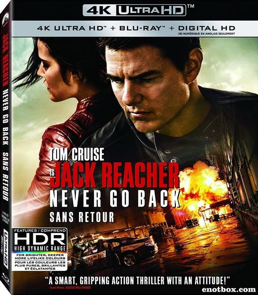 Джек Ричер 2: Никогда не возвращайся / Jack Reacher: Never Go Back (2016/BDRip/HDRip)