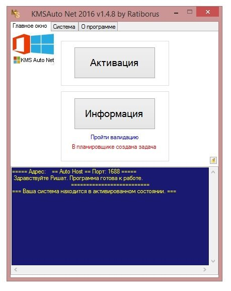 KMSAuto Net 2016 1.4.8 Portable [Multi/Ru]