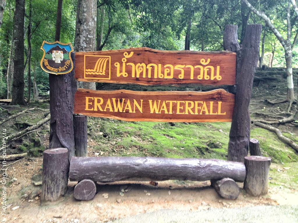 национальный парк эраван таиланд