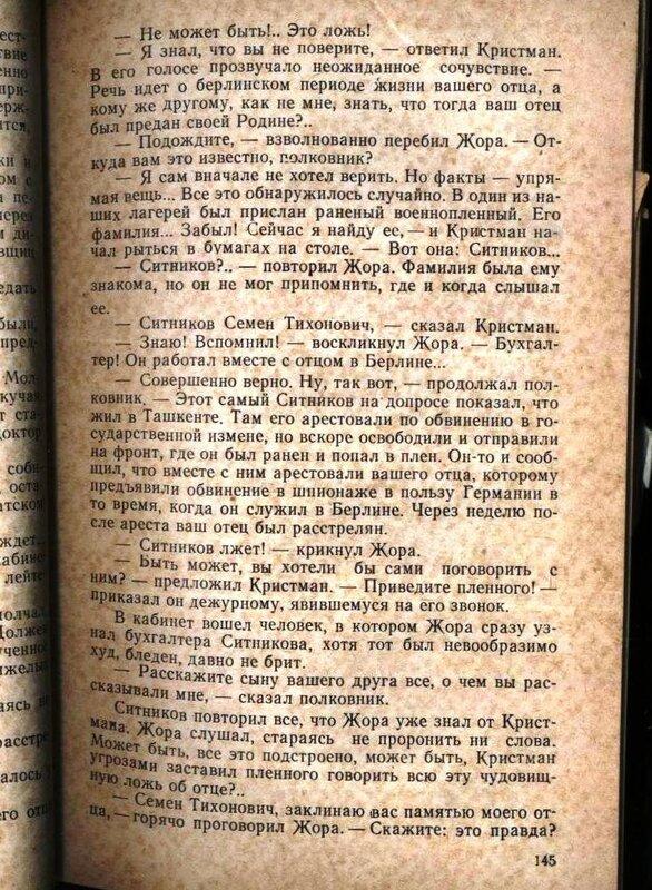Пётр Игнатов Подполье Краснодара (146).jpg