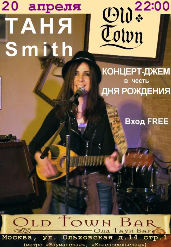 20 апреля в 22:00. Таня Smith - концерт-джем в честь дня рождения. Old Town Bar. Москва, ул. Ольховская 14 стр 1