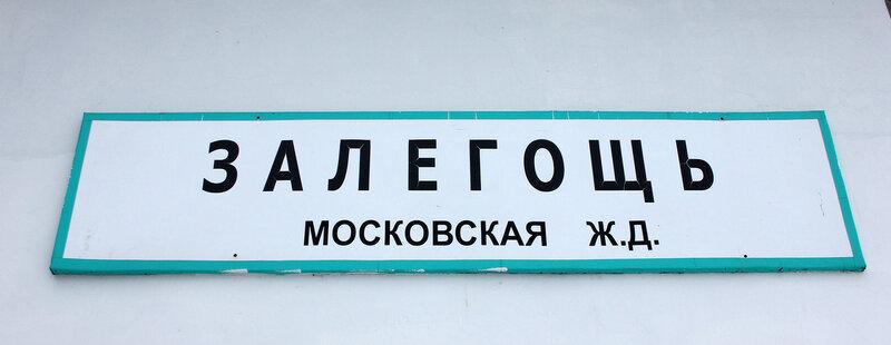 Табличка на станции Залегощь