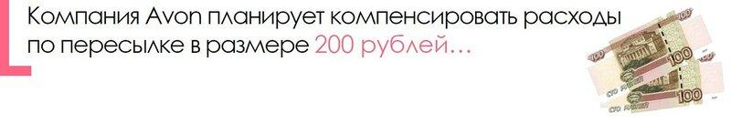 компания планирует компенсировать расходы по пересылке в размере 200 рублей
