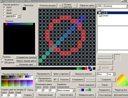 редактор ico файлов IcoEdit