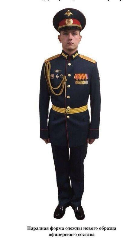 Новая парадная форма одежды военнослужащих 2018