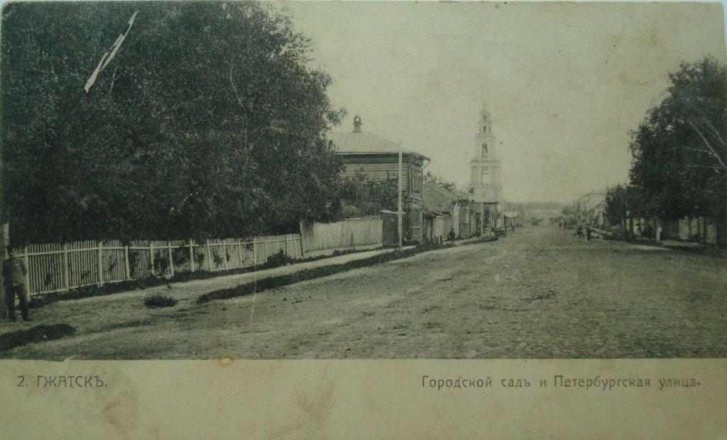 Городской сад и Петербуржская улица