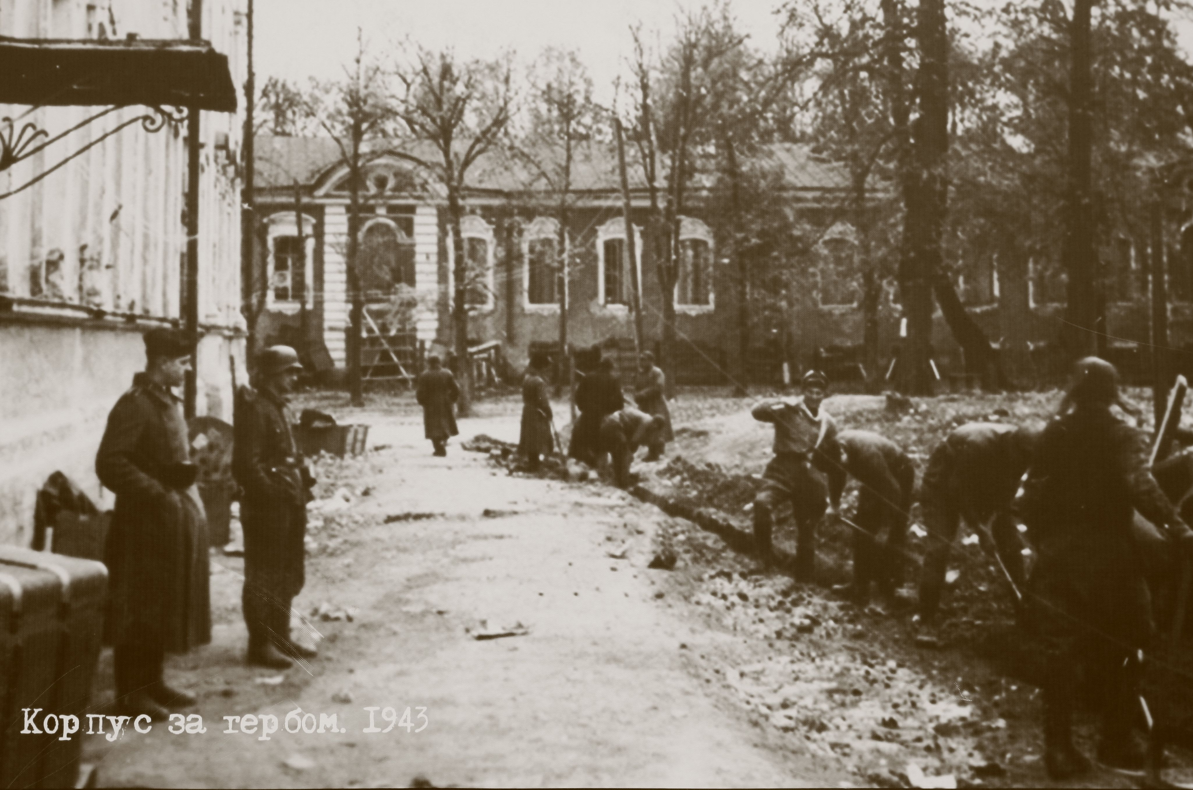 1943. Корпус за гербом