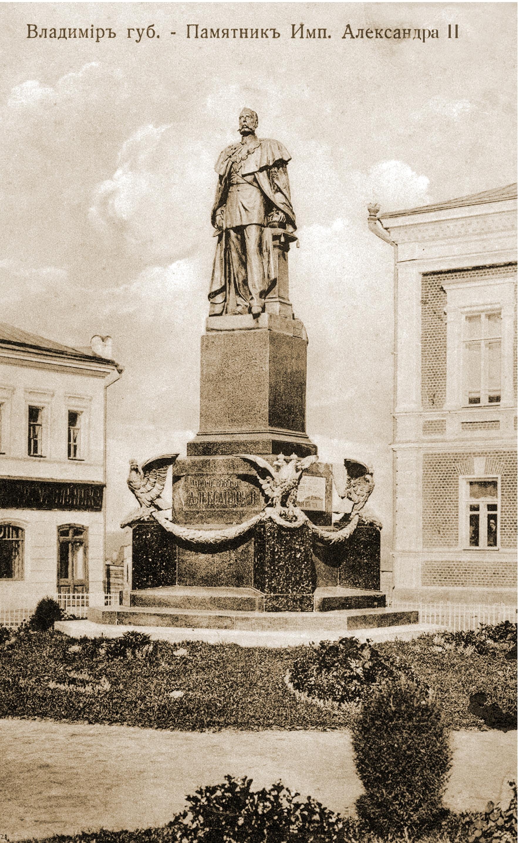 Памятник Имп. Александру II
