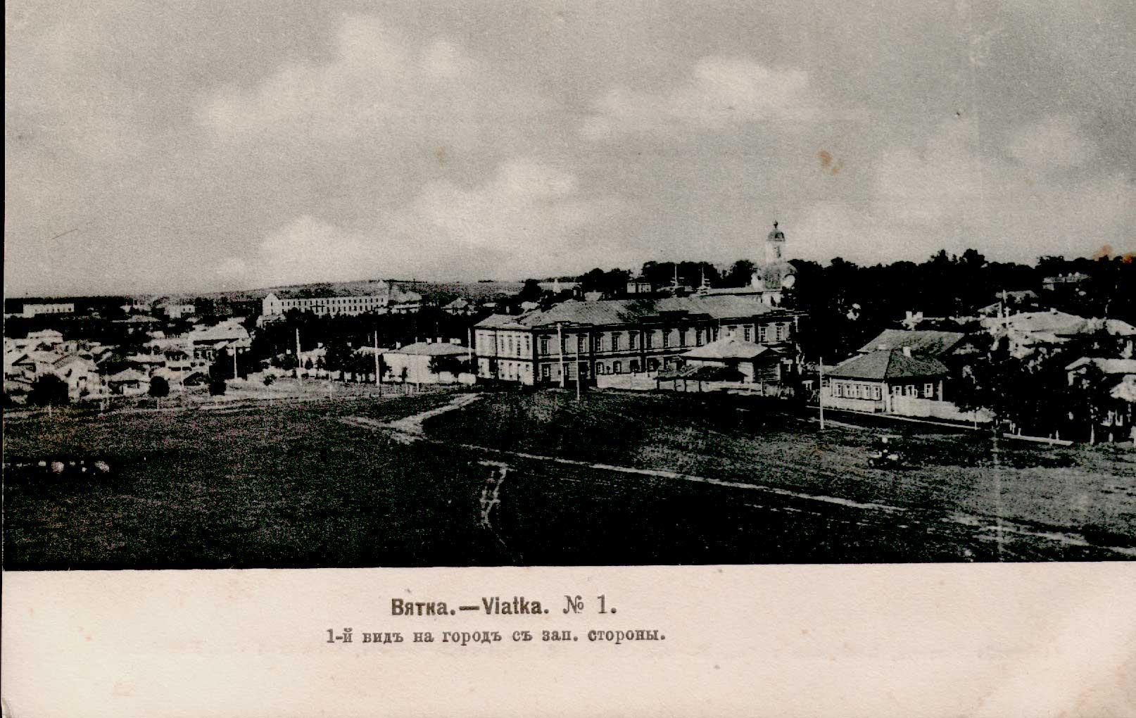 1-й вид города с западной стороны стороны