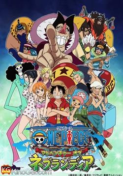 One Piece TV Special - 04 Abenteuer auf Nebulandia (2015)