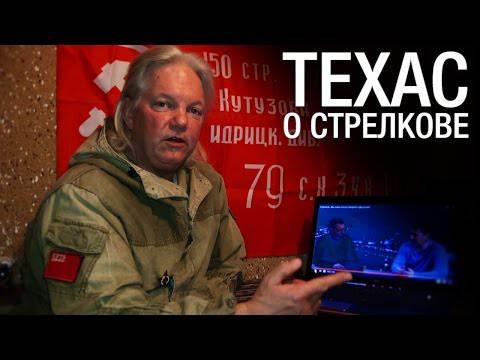 "Американский террорист ""ДНР"" назвал Стрелкова фашистом за уважение к Яроша (видео)"
