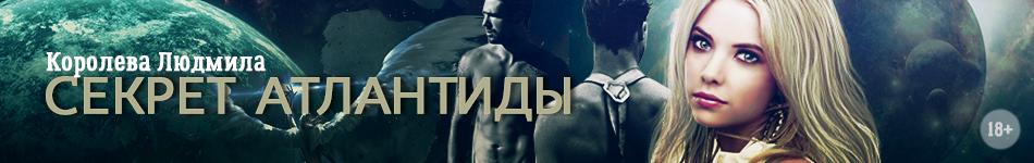 "Людмила Королева ""Секрет Атлантиды"" (ФЛР, 18+)"