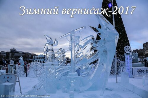 Зимний вернисаж-2017.jpg
