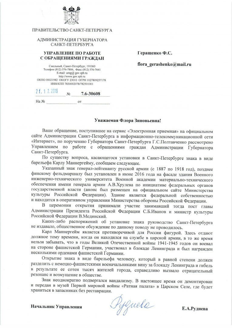20161221-Письмо~Маннергейма приравняли к Гитлеру