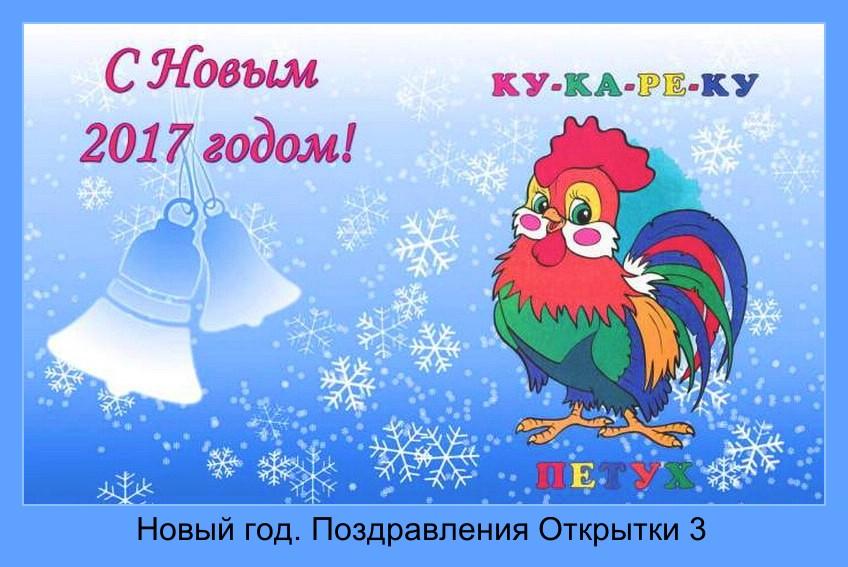 Новогодние поздравления с годом Петуха 2017