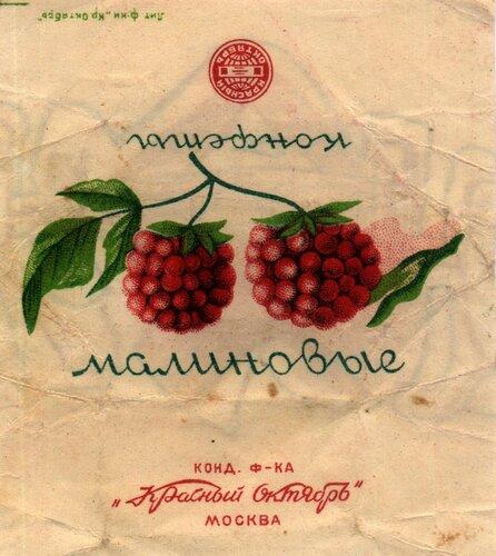 Малиновые (Красный Октябрь).jpg