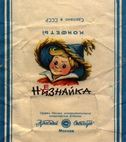 Незнайка (Красный Октябрь) 1.jpg