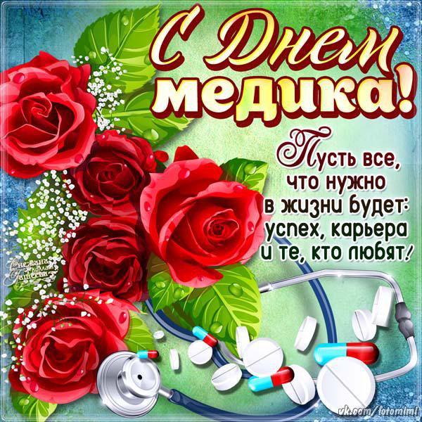 День мед работника поздравления открытки, пальчиковая
